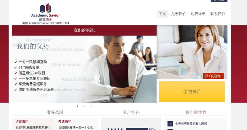academicsavior.com services
